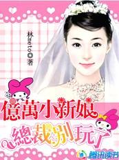亿万小新娘:总裁别玩了